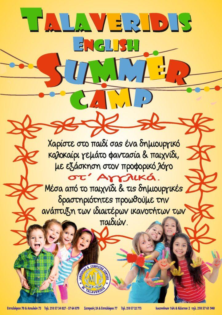 meletis1 Summer Camp 2018