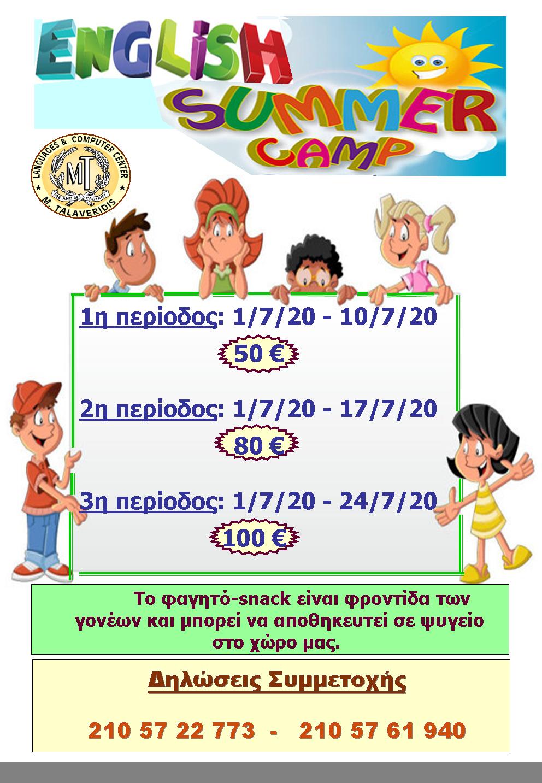 summer camp 2020 Summer Camp 2020