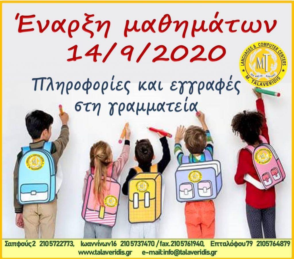 kxg talaveridis eggrafes Έναρξη μαθημάτων 14/9/2020