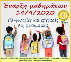 kxg talaveridis eggrafes ΤΑ ΝΕΑ ΜΑΣ